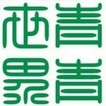 焦作市青青世界景观装饰工程有限公司