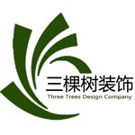 无锡三棵树装饰设计工程有限公司
