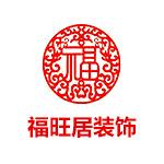 厦门福旺居装饰工程有限公司