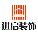 深圳市进启设计装饰工程有限公司