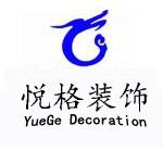 南京悦格装饰工程有限公司