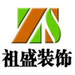 南京祖盛装饰工程有限公司