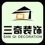 温州三奇装饰工程有限公司