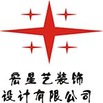 深圳市宏星艺装饰设计有限公司