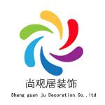 南京尚观居装饰设计工程有限公司