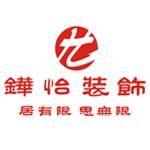 深圳市铧怡装饰设计工程有限公司