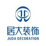 东莞市居大装饰设计工程有限公司