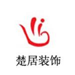 南京楚居装饰有限公司