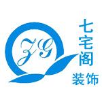 宁波海曙七宅阁装饰工程有限公司