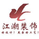 南京江潮装饰工程有限公司
