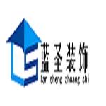 杭州蓝圣装饰工程有限公司
