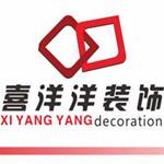 惠州市喜洋洋装饰设计工程有限公司