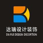 深圳市达瑞设计装饰工程有限公司
