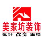 南京美家坊装饰公司有限公司