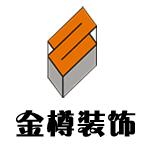 无锡市金樽装饰工程有限公司