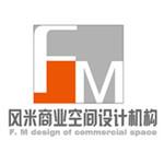 南宁风米装饰设计工程有限公司