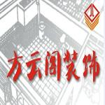 武汉方云阁装饰设计工程有限公司