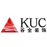深圳谷全建筑装饰设计有限公司