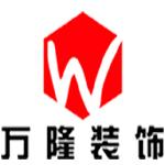 福州万隆装饰设计工程有限公司