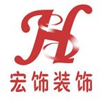 南京宏饰装饰工程有限公司