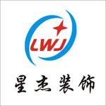 深圳市星杰装饰设计工程有限公司