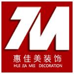 海南惠佳美设计工程有限公司