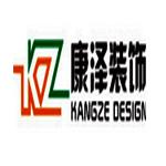 杭州康泽建筑装饰工程有限公司