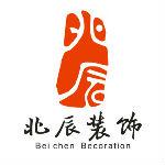 长沙北辰装饰设计有限公司