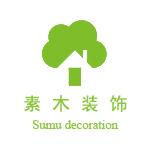 深圳市素木装饰有限公司