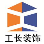 深圳工长装饰工程有限公司