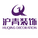 南京沪青装饰工程有限公司