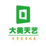 深圳市大美天艺装饰设计有限公司