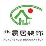 深圳市华晨居装饰设计工程有限公司