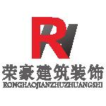 宁波荣豪建筑装饰工程有限公司