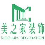 宁波海曙美之家装饰设计有限公司