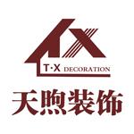 绍兴市天煦装饰工程有限公司