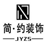 福州简约装饰工程有限公司