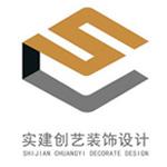 深圳市实建创艺装饰设计工程有限公司