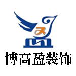 东莞博高盈装饰设计工程有限公司