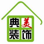 南京典美装饰工程有限公司