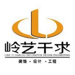 昆明岭艺千求装饰设计工程有限公司