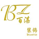 广州市百湛装饰工程有限公司