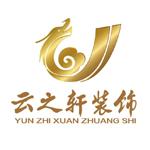 厦门云之轩装饰设计工程有限公司