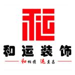 南昌和运装饰设计工程有限公司