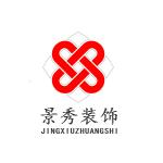 淮南市景秀建筑装饰工程有限公司