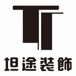 海口坦途建筑装饰工程有限公司
