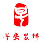 深圳市早安装饰设计工程有限公司