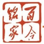 宁海百合铭家装饰工程有限公司