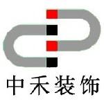 明光市中禾建筑装饰工程有限公司