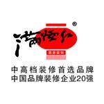 湘潭市满堂红装饰有限公司